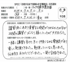 X_2012_0707_001