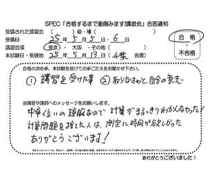 X_2013_0505_02