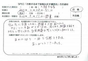 xsen_2015_0228_01